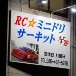 RC☆ミニドリサーキット