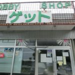 HOBBY SHOP ゲット