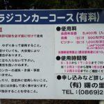 黒井山RCサーキット
